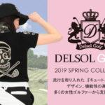19春夏コレクション★デルソルゴルフ&キャロウェイゴルフ入荷!