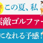 夏セール開催中♪ 【特集】セールアイテムで叶う、夏コーディネート集★