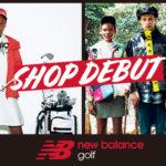 【特集】ニューバランス★ファッションと機能にこだわったゴルフスタイルを発信!