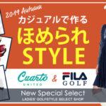 【特集】<クアルトユナイテッド&FILA GOLF>この秋 『カジュアル』で作るほめられスタイル